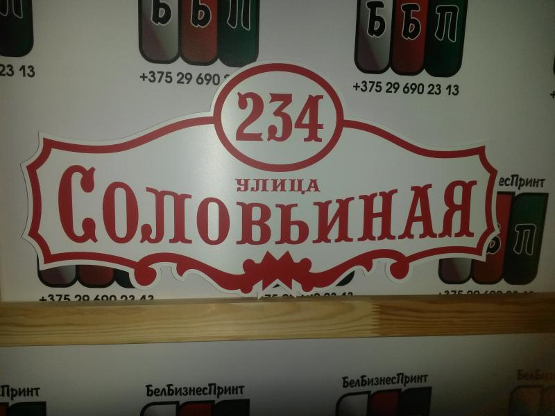 Табличка-формы-№-14-красные-буквы