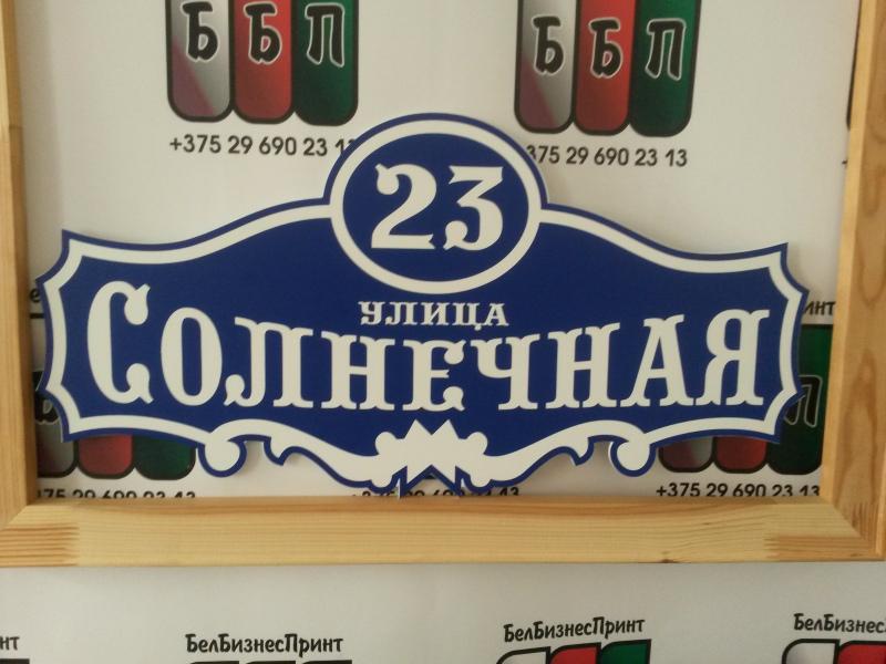 Табличка-формы-№-14-синий-фон
