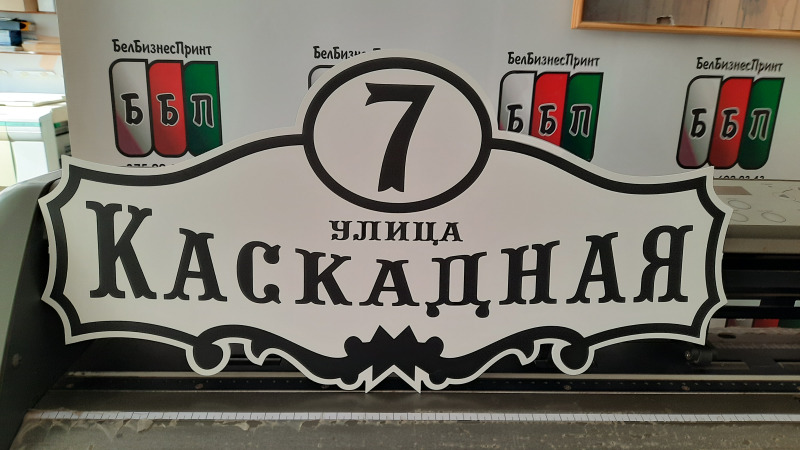 Табличка-формы-№-14-черные-буквы