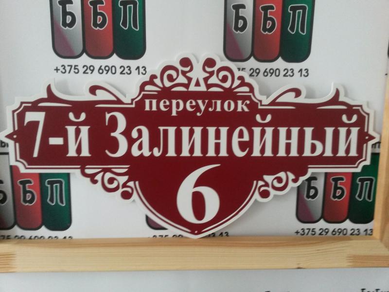 Табличка-формы-№-15-бордовый-фон-2