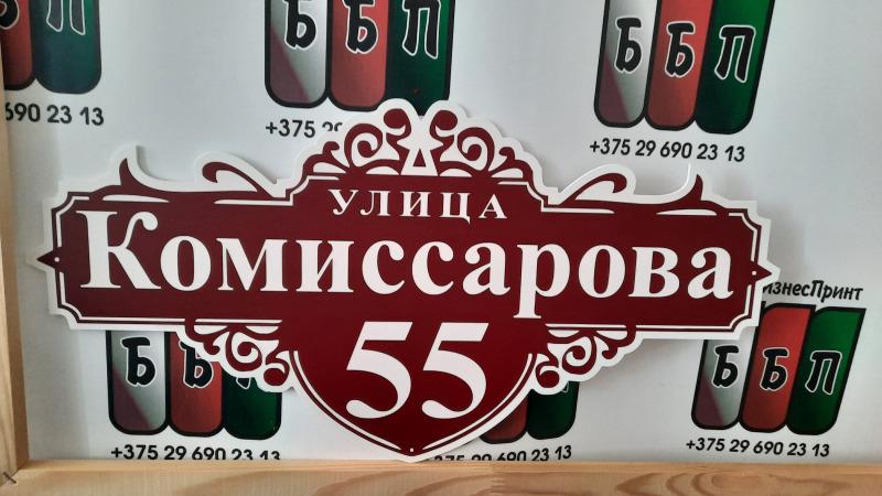 Табличка-формы-№-15-бордовый-фон-4