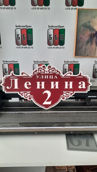 Табличка-формы-№-15-бордовый-фон-5
