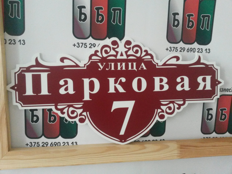 Табличка-формы-№-15-бордовый-фон