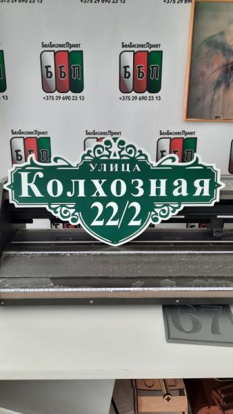 Табличка-формы-№-15-зеленый-фон