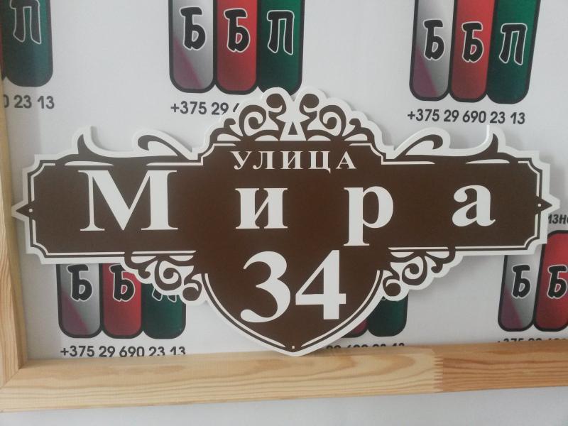 Табличка-формы-№-15-коричневый-фон-3