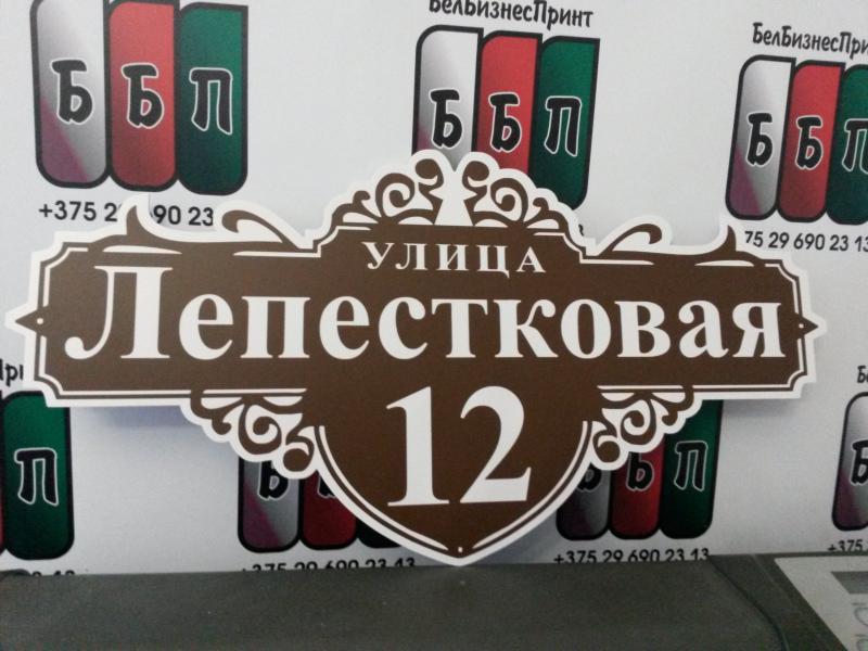 Табличка-формы-№-15-коричневый-фон-4