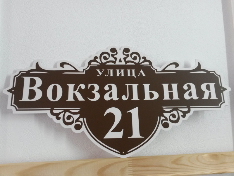 Табличка-формы-№-15-коричневый-фон-5