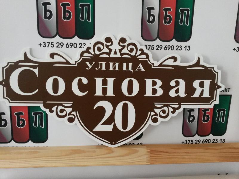 Табличка-формы-№-15-коричневый-фон