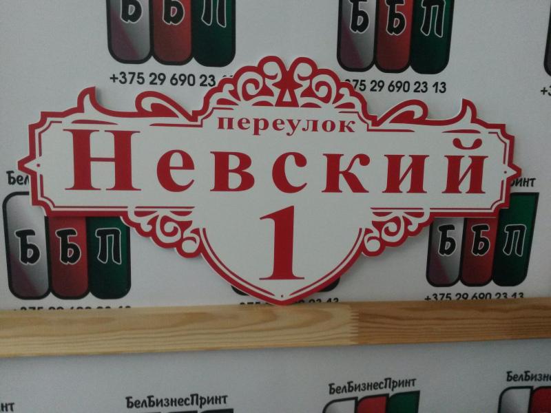 Табличка-формы-№-15-красные-буквы