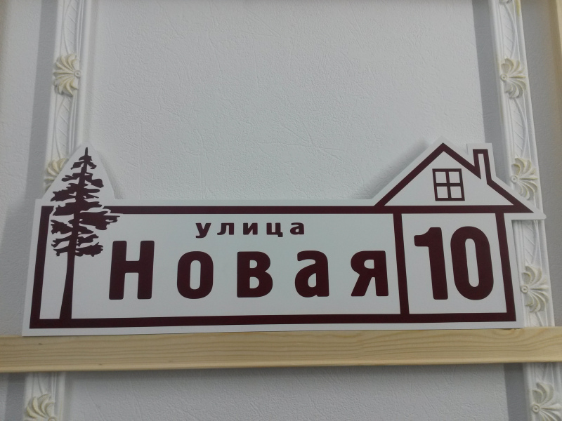 Табличка-формы-№-16-бордовые-буквы