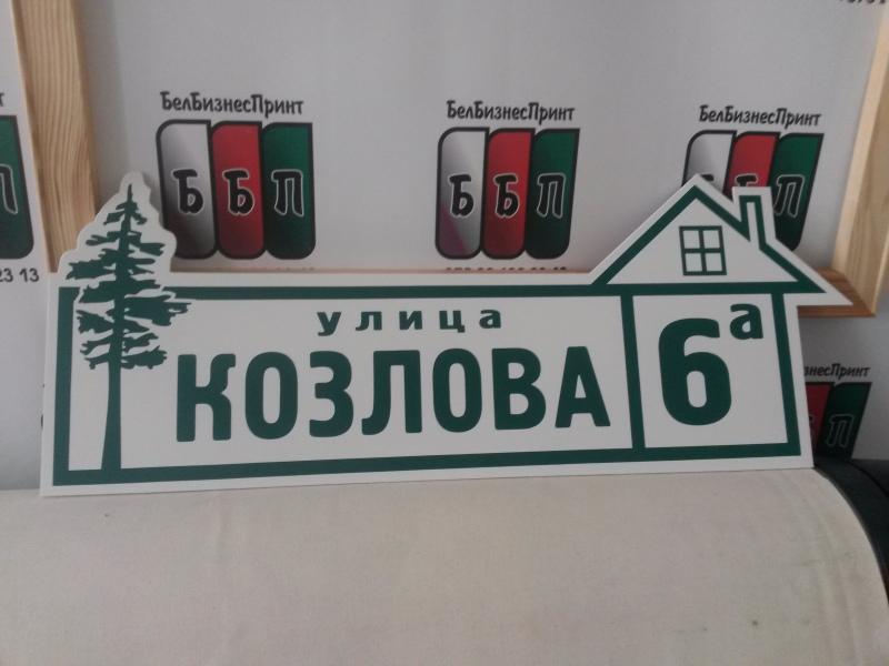 Табличка-формы-№-16-зелёные-буквы