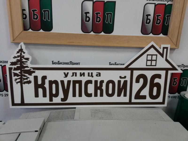 Табличка формы № 16 коричневые буквы