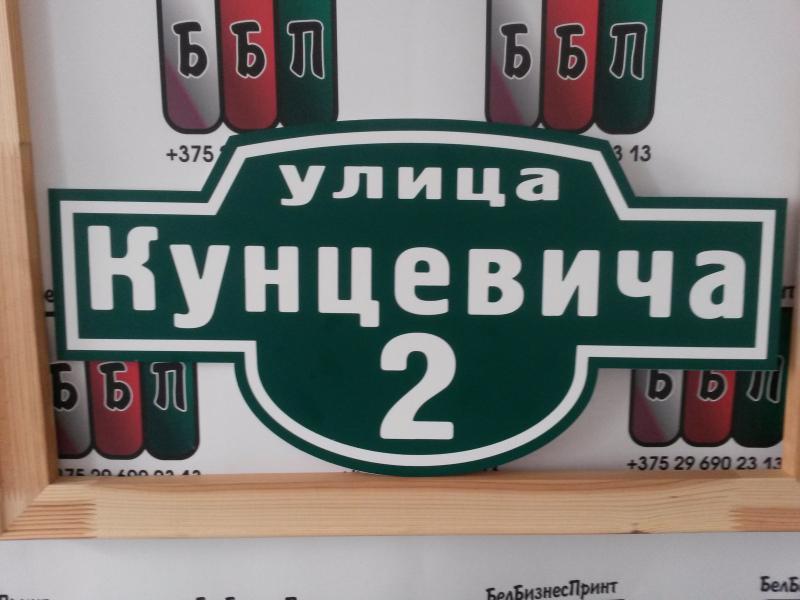 Табличка-формы-№-2-зелёный-фон
