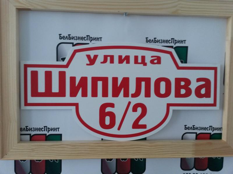Табличка-формы-№-2-красные-буквы