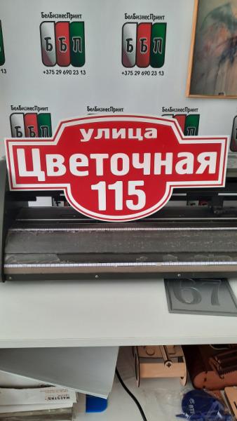 Табличка-формы-№-2-красный-фон