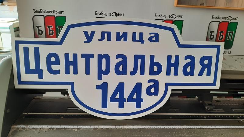 Табличка-формы-№-2-синие-буквы
