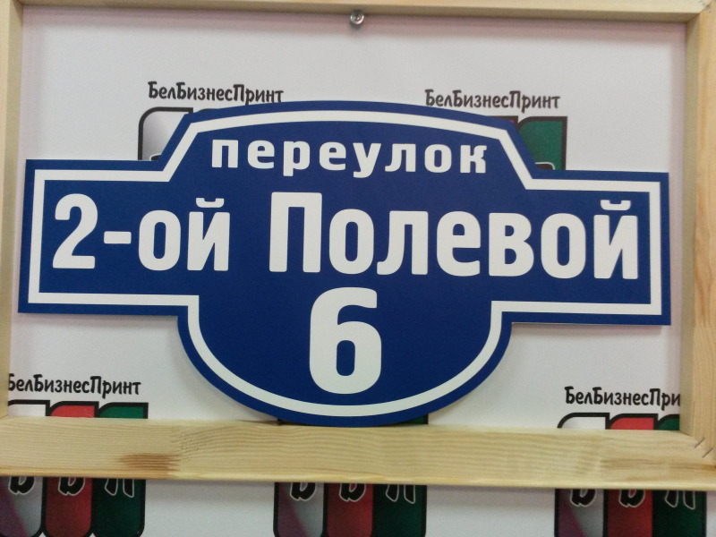 Табличка-формы-№-2-синий-фон