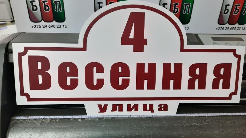Табличка-формы-№-3-бордовые-буквы
