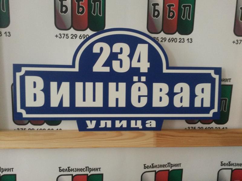 Табличка-формы-№-3-синий-фон