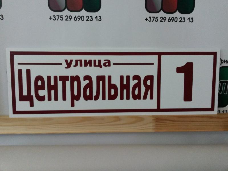 Табличка-формы-№-5-бордовые-буквы