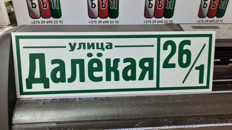 Табличка-формы-№-5-зеленые-буквы