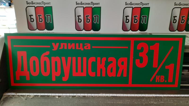Табличка-формы-№-5-зеленый-фон-красные-буквы