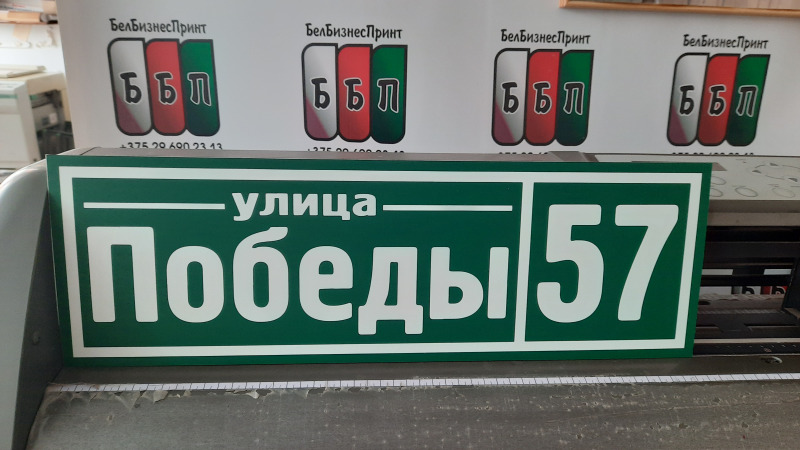 Табличка-формы-№-5-зеленый-фон