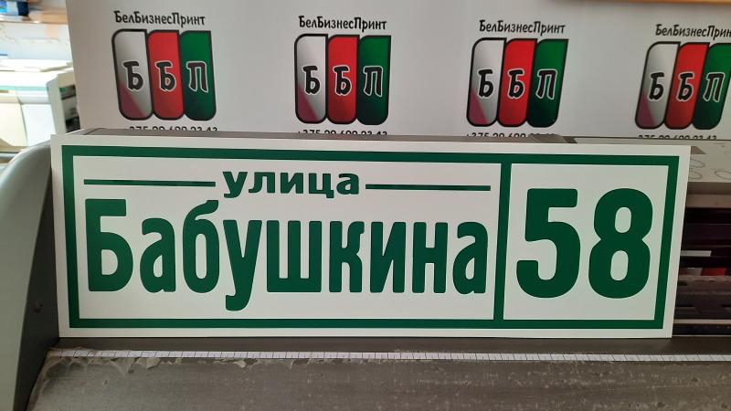 Табличка-формы-№-5-зелёные-буквы-5
