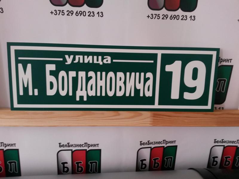 Табличка-формы-№-5-зелёный-фон-2