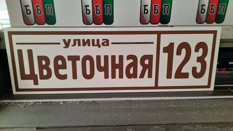 Табличка-формы-№-5-коричневые-буквы-2