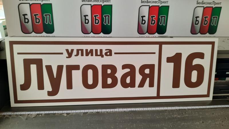 Табличка-формы-№-5-коричневые-буквы-3