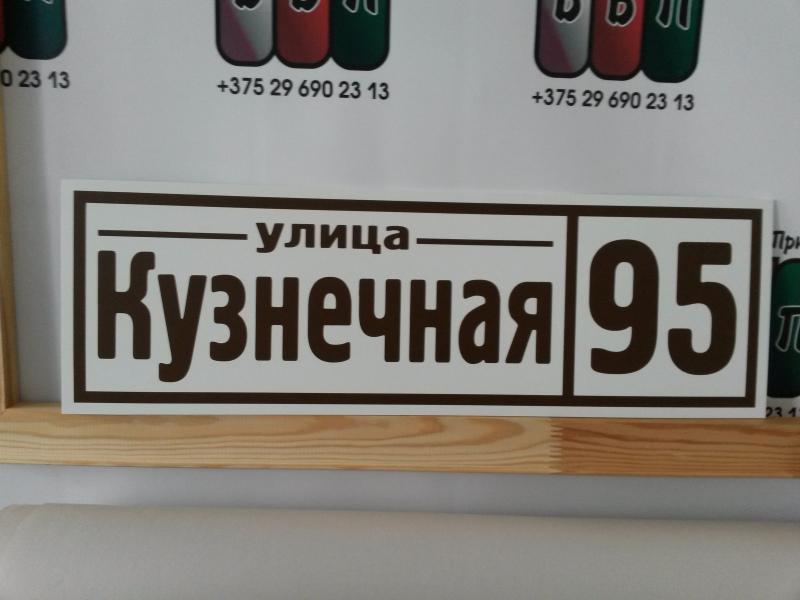 Табличка-формы-№-5-коричневые-буквы