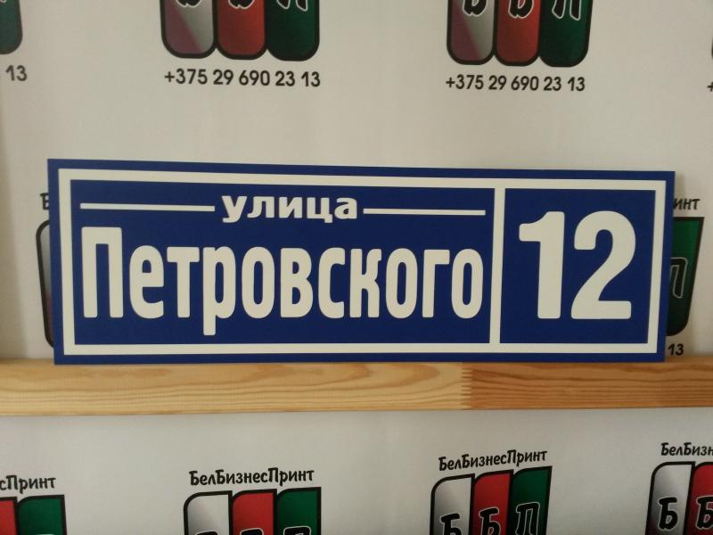 Табличка-формы-№-5-синий-фон-4