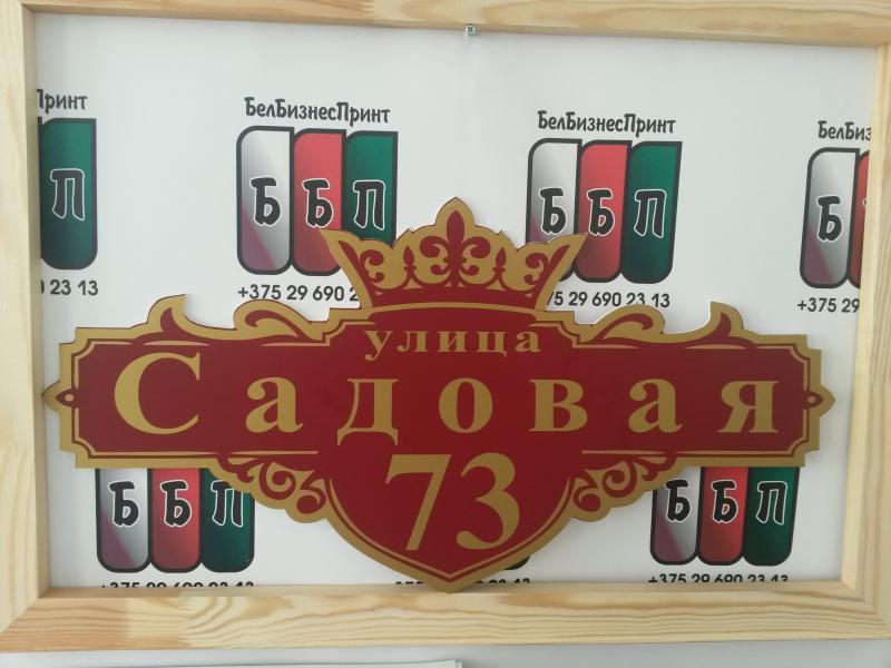 Табличка-формы-№-9-бордовый-фон-бронзовые-буквы