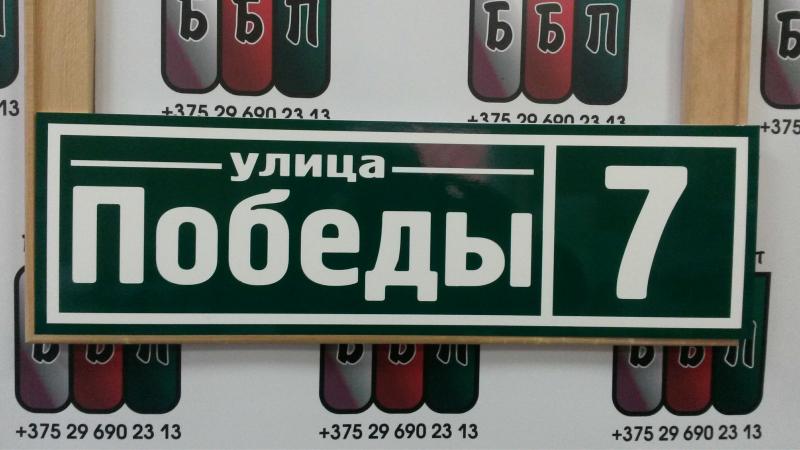 Табличка 50 на 15 см зелёный фон