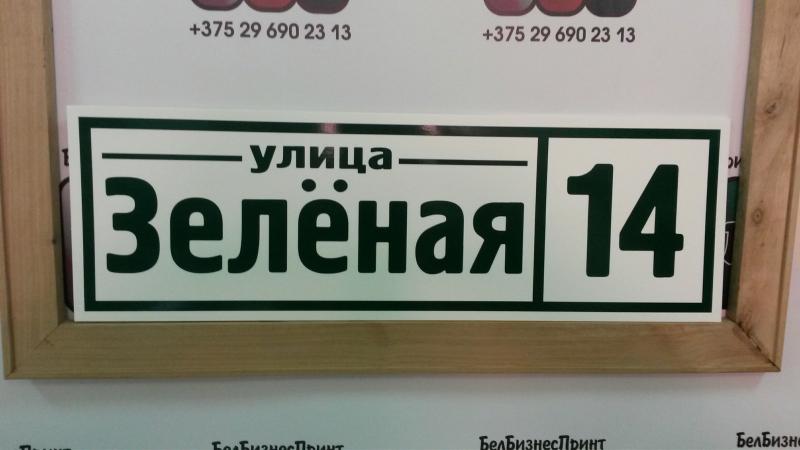 Табличка 50 на 16 см белый фон зелёные буквы 0507