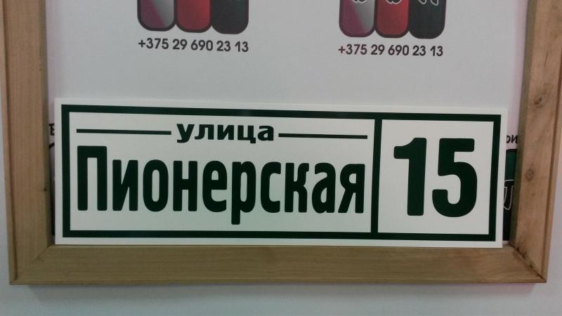 Табличка 50 на 16 см белый фон зелёные буквы 050718