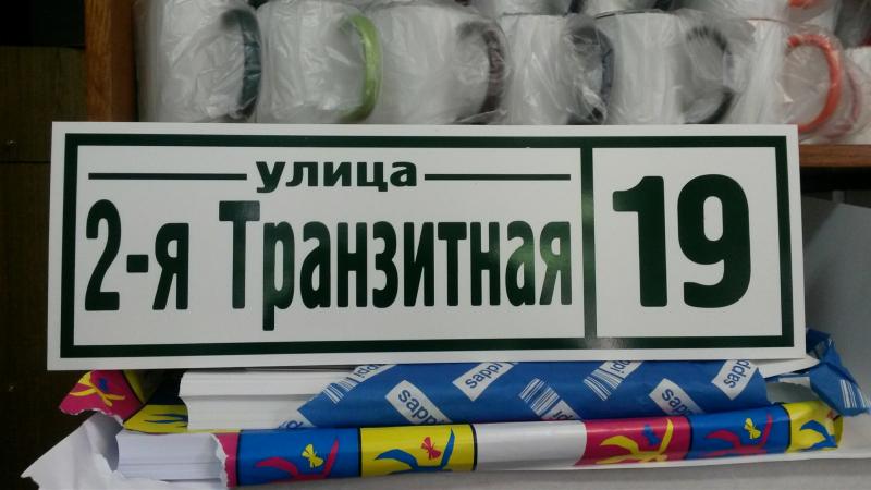 Табличка 50 на 16 см белый фон зелёные буквы