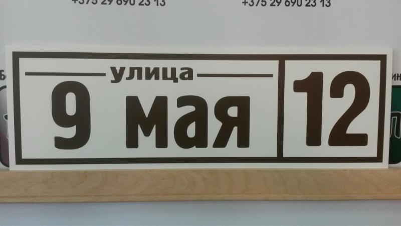 Табличка 50 на 16 см белый фон коричневые буквы