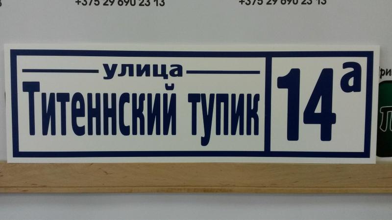 Табличка 50 на 16 см белый фон синие буквы