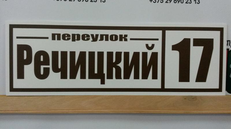 Табличка 50 на 16 см коричневые буквы