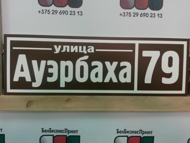 Табличка 50 на 16 см коричневый фон