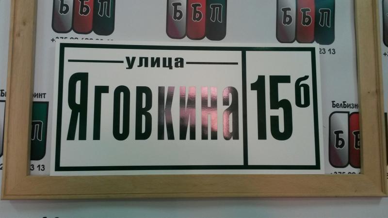 Табличка 50 на 25 см белый фон зелёные буквы