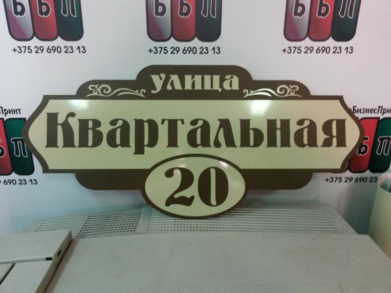 Табличка 50 на 25 см в два цвета фрезерованная