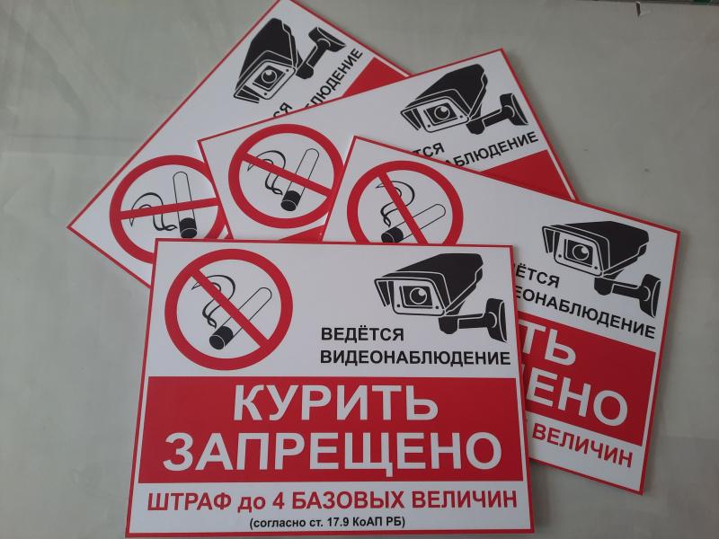 Таблички-курение-запрещено