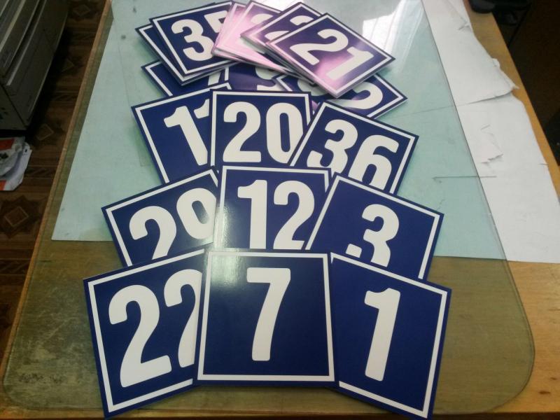 Таблички с номерами домов