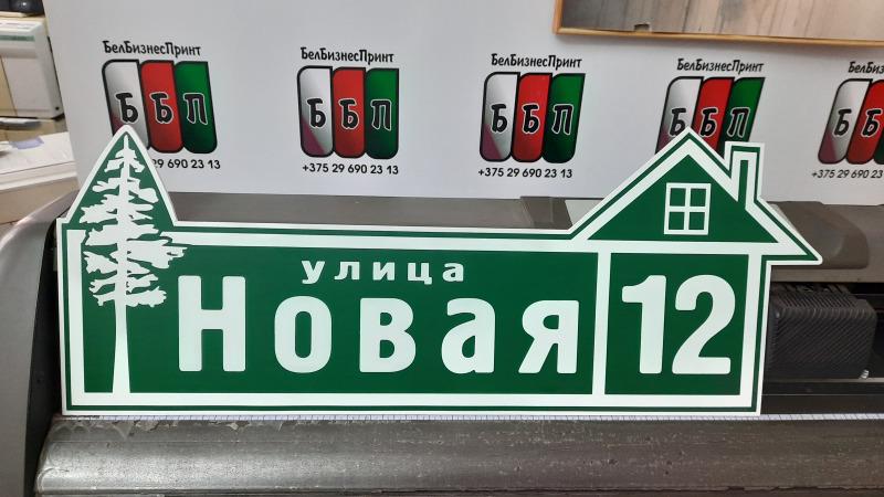 Таблички-формы-№-16-зеленый-фон