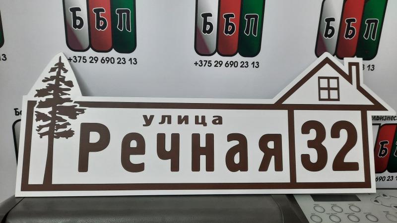 Таблички-формы-№-16-коричневые-буквы