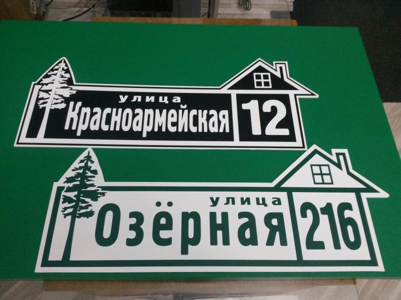 Таблички-формы-№-16