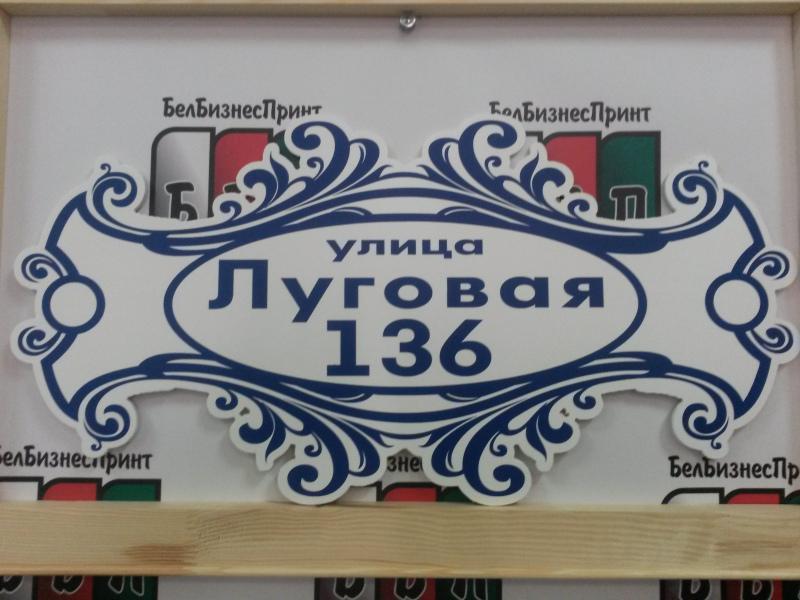 Табличка-формы-№-11-синие-буквы-2